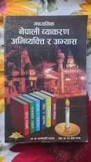 नेपाली व्याकरण (Nepali Grammar)