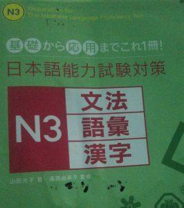 japanese language textbook