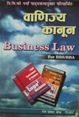 Business Law (in Nepali version)