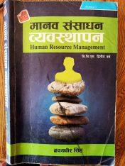 Human Resource Management (2nd)