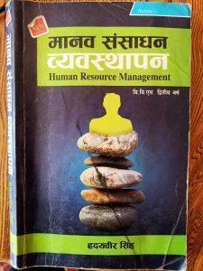 Human Resource Management (2nd)