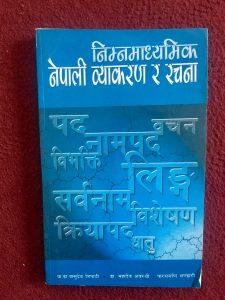 Nepali Byakaran