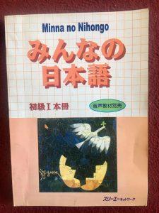 Nina ni hinago Japanese Language book
